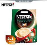 【雀巢 Nestle】雀巢咖啡二合一無甜袋裝11g*42入