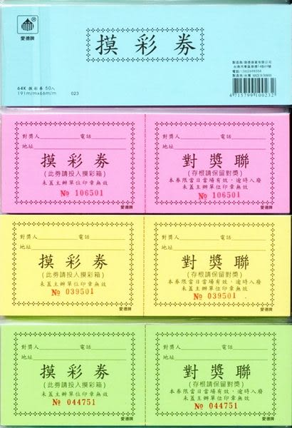 愛德牌 64K 摸彩券 抽獎券( 50張入 / 本)