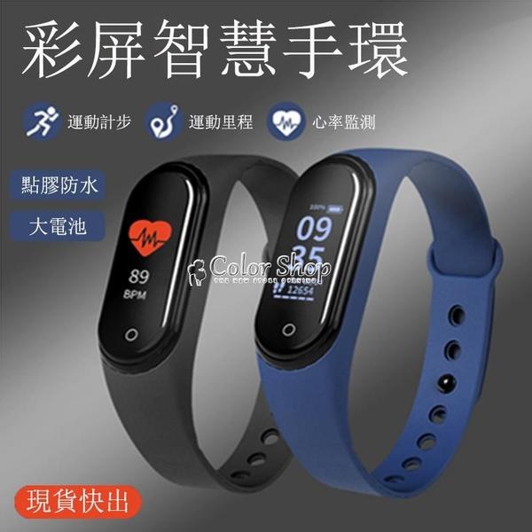 M4智慧手環彩屏手環運動計步手環蘋果安卓通用 交換禮物