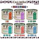CALIMBA凱琳〔主食貓罐,6種口味,...