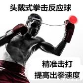 頭戴式拳擊速度球 魔力球反應球拳擊訓練器材反應訓練搏擊球發泄球 zh6538『美好時光』