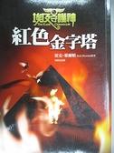 【書寶二手書T2/一般小說_CDK】埃及守護神1-紅色金字塔_沈曉鈺, 雷克萊爾頓