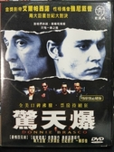 挖寶二手片-P62-034-正版DVD-電影【驚天爆/Donnie Brasco】-艾爾帕西諾(直購價)經典片海報是影印