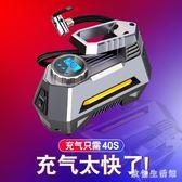 車載充氣泵小轎車便攜式汽車用打氣泵12v電動輪胎多功能加打氣筒 zh8051【歐爸生活館】