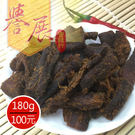【譽展蜜餞】辣味香菇素蹄 180g/100元