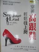 【書寶二手書T1/財經企管_KE9】穿著高跟鞋輕鬆往上爬:要韌性,不要認命的領導祕訣