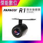 PAPAGO R1 防水後鏡頭 倒車顯影 適用 WAYGO 800 810 700C