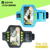 □KINYO 耐嘉 PH-535 LED 發光運動臂套/手機袋/HTC/SAMSUNG/LG/SONY/小米/鴻海/NOKIA/iPhone/ASUS