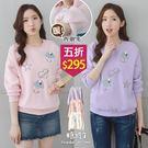 【五折價$295】糖罐子星星笑臉愛心刺繡立體毛球內刷毛上衣→預購【E51887】