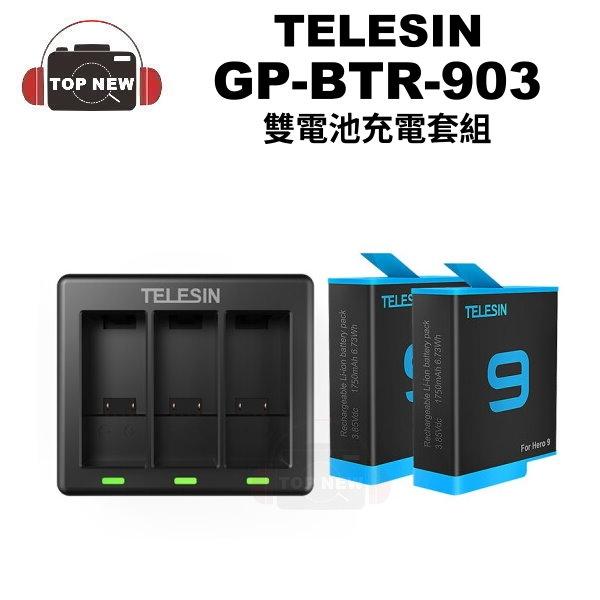TELESIN 電池充電組 GP-BTR-903 電池 充電器 座充 一次可充三顆 內含2顆副廠電池 適用 GoPro HERO 9