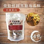 【鮮食優多】山頂壯圓土窯柴焙桂圓黑糖地瓜酥240g/包x4包