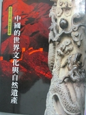 【書寶二手書T4/歷史_YIJ】中國的世界文化與自然遺產_卞志武