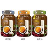 曼秀雷敦 LipPure 天然植物潤唇膏 4g 佛手柑/香橙/無香料【BG Shop】3款供選