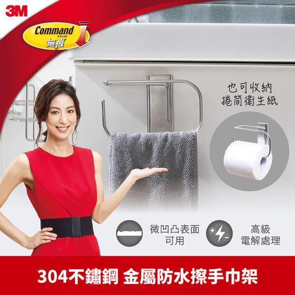3M 無痕 金屬防水收納系列-擦手巾架 7100173760