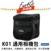 Kamera K01 通用型相機包 皮套 保護套 拍立得 相印機 mini 25 8 70 90 50s 55 SP-1 Pringo P231 P232 LG PD239