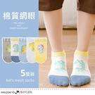 兒童夏季恐龍網眼透氣短襪 船襪 5雙/組