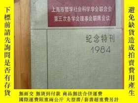 二手書博民逛書店《上海市哲學社會科學學會聯合會第三次各學會理事會聯席會議》紀念特