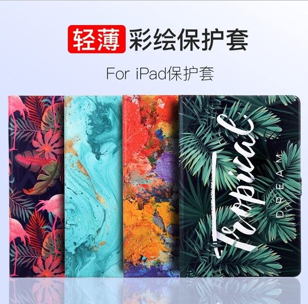蘋果iPad Pro 10.5保護套AIR3智能保護套2018AIR3通用卡通平板殼iPad 9.7iPad mini通用