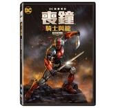 【停看聽音響唱片】【DVD】喪鐘:騎士與龍