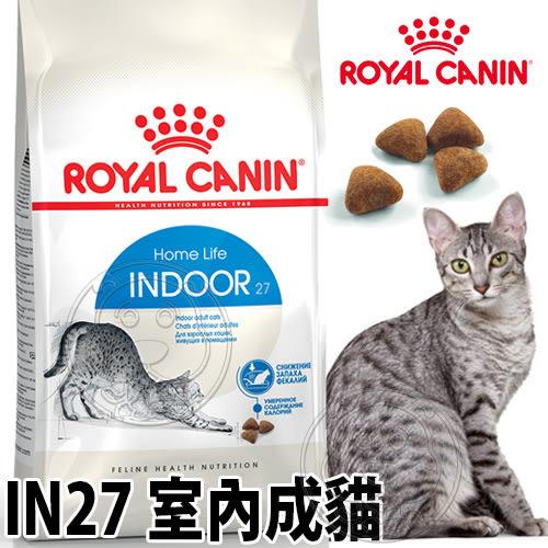 【培菓幸福寵物專營店】法國皇家IN27|ih34飼料-2kg