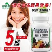 【御松田】SOD31種綜合蔬果+鳳梨木瓜酵素(30粒/瓶)-5瓶