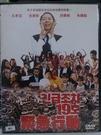 挖寶二手片-N13-027-正版DVD*韓片【緊急行動】-金姜勳*洪景明*孔孝真