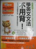 【書寶二手書T2/語言學習_OJY】學英文文法不用背_DORINA 楊淑如老師