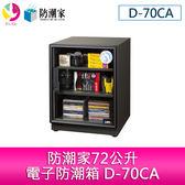 分期零利率 防潮家72公升電子防潮箱 D-70CA