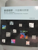 【書寶二手書T7/設計_EXU】基礎設計:平體構成原理_林崇宏