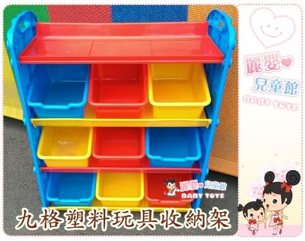 麗嬰兒童玩具館~優質兒童傢俱-我的九格塑料玩具收納架.儲存置物架.收納櫃