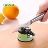 磨刀器 日本家用菜刀磨刀石廚房神器定角快速剪刀磨刀器多功能廚房小工具 雙12