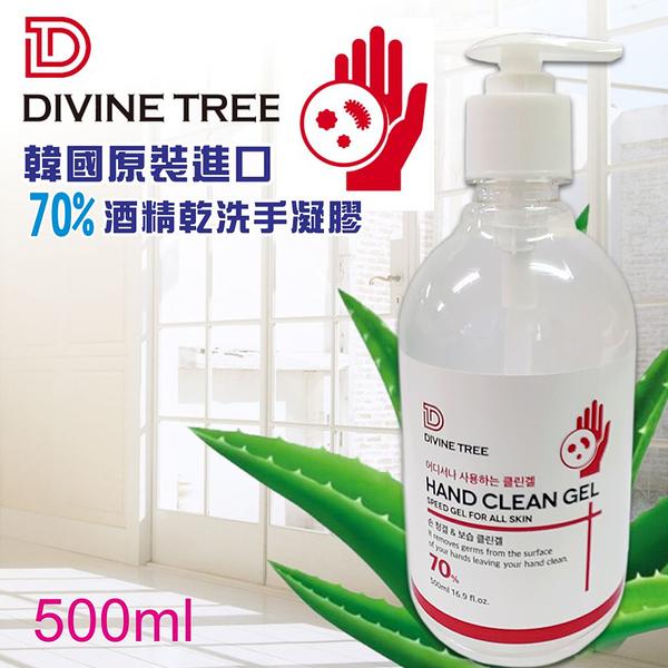 台灣現貨 Divine Tree 韓國原裝進口 70%酒精 乾洗手凝膠 不黏膩 蘆葦保濕護手配方 維生素原B5添加