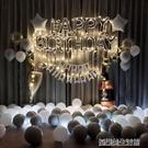 生日快樂party成人浪漫情侶派對布置套餐鋁膜氣球字母裝飾用品 【優樂美】
