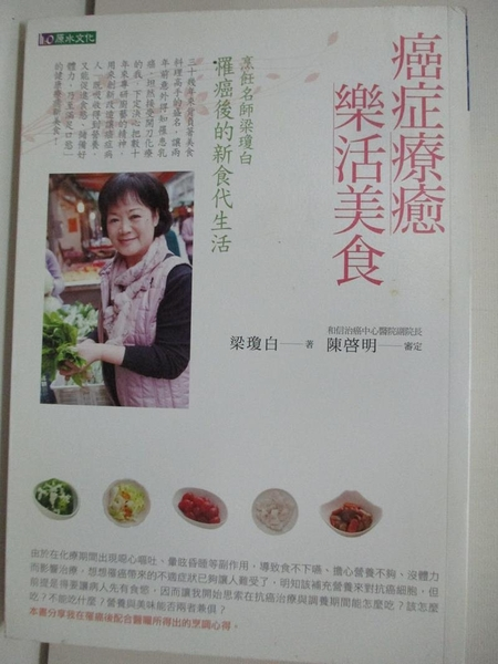 【書寶二手書T8/養生_AYE】癌症療癒樂活美食_梁瓊白
