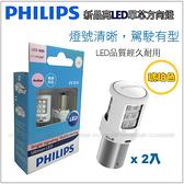 【愛車族】飛利浦PHILIPS 新晶亮LED 單芯方向燈燈泡 PY21W 琥珀色|白光 P21W 公司貨