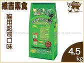 寵物家族*-維吉機能素食貓飼料-素燻肉/起司口味 4.5kg