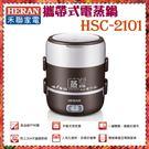 【HERAN 禾聯】 2L攜帶式多功能單層蒸鍋 《HSC-2101》