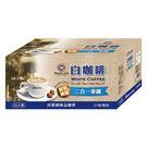 西雅圖榛果風味白咖啡二合一(52入)...