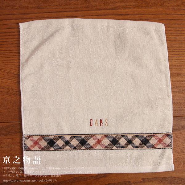 【京之物語】日本製DAKS米色素面經典格紋邊純綿方毛巾