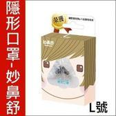 【妙鼻舒Healthnaso】透明包-過濾型隱形口罩 (1入裝)-L號