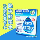 日本 熱中對策水-沖調粉 (5包入) 205g 沖泡 運動 飲料