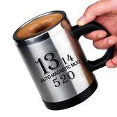 磁力自動攪拌杯歐式不銹鋼咖啡杯懶人電動水杯創意黑科技攪拌杯子【交換禮物】
