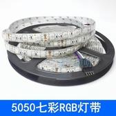 led燈帶12V 5050七彩變色RGB燈條 遙控60燈滴膠裸板KTV閃光流水ATF 美好生活