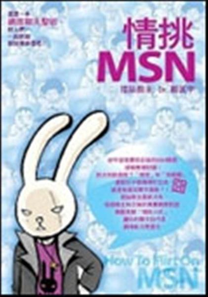 (二手書)情挑MSN