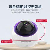 監控攝影機 紐曼無線攝像頭WiFi網絡手機遠程家用高清夜視室內室外監控器套裝 免運 艾維朵