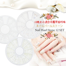 #15圓盤 半圓幻彩白珍珠 純白半圓珍珠 美甲材料 美甲飾品 NailsMall