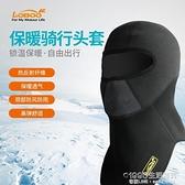LOBOO蘿卜摩托車騎行頭套面罩巾冬季保暖防風防寒男女頭盔內膽帽 1955生活雜貨