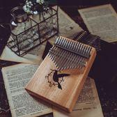 卡林巴琴拇指琴17音琴初學者入門樂器卡琳巴kalimba手指琴     名購居家