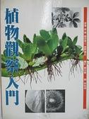 【書寶二手書T7/動植物_BAP】植物觀察入門_福田泰二