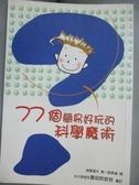 【書寶二手書T7/科學_KFU】77個簡易好玩的科學魔術_後藤道夫 , 施雯黛